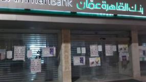 للمرة الثالثة مسلحون يطلقون النار ضد مقر بنك القاهرة عمان في جنين