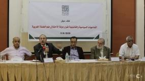 قرار الاحتلال ضم أجزاء من الضفة الغربية انتهاك لحقوق الإنسان الفلسطيني