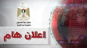 المجلس الأعلى للجامعات بمصر يقرر اعفاء الطلبة الفلسطينيين الوافدين من قطاع غزة من رسوم الفصل الدراسي الثاني للعام الحالي