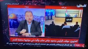 """العاروري: نتواصل يومياً مع فتح لبلورة صيغة قادرة على إنجاح مخرجات """"الأمناء العامون"""""""