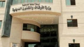 وزارة الأوقاف تفتح أبوابها لأكثر من 200 وظيفة بقطاع غزة