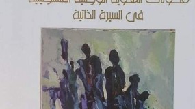 إصدار ثلاثة كتب جديدة لكتّاب من غزة