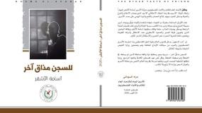 """الاتحاد العام للكتاب يطلق """" للسجن مذاق آخر """"  للأسير أسامة الأشقر"""