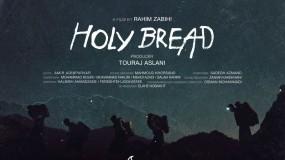 """الكشف عن الملصق """"الخبر المقدس"""" للمخرج رحيم ذبيحي يشارك في مهرجان """"ايدفا"""" الدولي"""