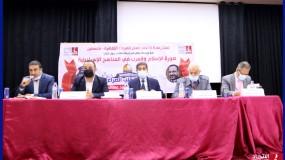 الاتحاد العام للمراكز الثقافية ينظم حفل اطلاق كتاب صورة الإسلام والعرب في المناهج الإسرائيلية  للدكتور محمود عبد المجيد عساف.