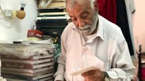 اتحاد الكتاب و الثقافة ينعيان فهمي الأنصاري صاحب مكتبة الأنصاري الشهيرة في القدس
