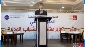 الاتحاد العام للمراكز الثقافية ينظم حفلاً ختاميا لمشروع تعزيز مشاركة الشباب المدنية