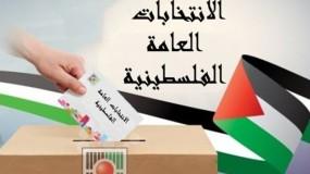 لجنة الانتخابات المركزية تعلن إيقاف العملية الانتخابية