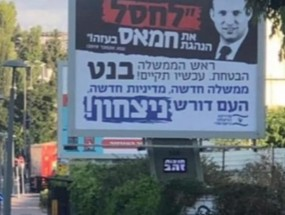 لافتات ضخمة قرب منزل بينيت: لقد وعدت بالقضاء على قادة حماس!