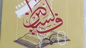 قراءة في الأدب الفلسطيني الحديث.