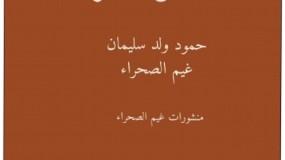 """إصدار جديد مدائن الحرف حمود ولد سليمان """"غيم الصحراء"""""""