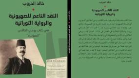 اصدار عن دار الأهلية في عمان: النقد الناعم للصهيونية والرواية التوراتية (في كتاب روحي الخالدي السيونيزم)