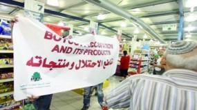 """الخارجية: قرار شركة """"بن وجيري"""" الأمريكية إنهاء مبيعاتها في المستوطنات أخلاقي وقانوني"""