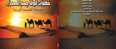 البحث عن الهويّة في عمق التاريخ العربيّ