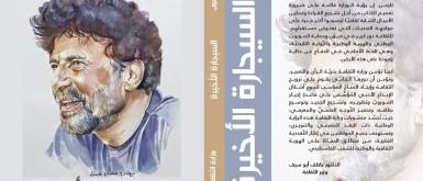 """الثقافة تصدر""""السيجارة الأخيرة"""" للراحل الشاعر أحمد يعقوب"""