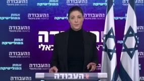 رئيسة حزب العمل الإسرائيلي: القضية الفلسطينية تحتاج إلى حل جذري
