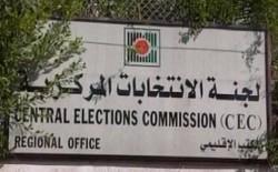 لجنة الانتخابات تجتمع مع ممثلي الأحزاب وتواصل لقاءاتها التوعوية بالمحافظات
