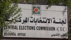 لجنة الانتخابات تتسلم قرار مجلس الوزراء بخصوص انتخابات الهيئات المحلية المرحلة الثانية