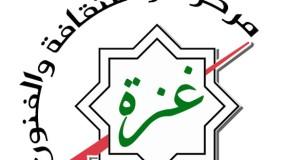 جمعية مركز غزة للثقافة والفنون ترفض بيانات التجاذبات السياسية وتؤكد إلتفاها حول القيادة الفلسطينية في كافة مواقعها
