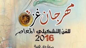 مركز غزة للثقافة والفنون ينهى استعداداته لبدء فعاليات مهرجان غزة الثاني للفن التشكيلي المعاصر2016
