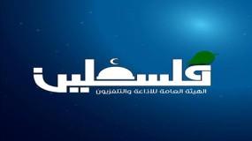 هيئة الإذاعة والتلفزيون ترفضُ قرار حكومة الاحتلال بمنع عمل تلفزيون فلسطين في القدس المحتلة
