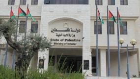 رام الله: الداخلية تمدد صلاحية توقيع الجمعيات الخيرية والهيئات الأهلية لدى البنوك لمدة شهر