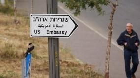 دولة الاحتلال الإسرائيلي طالبت بتأجيل افتتاح القنصلية الأمريكية في القدس لمنع إحراج الحكومة الجديدة