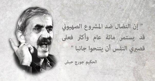 الذكرى التاسعة لرحيل حكيم الثورة الفلسطينية جورج حبش - الإعلام الحقيقي ::  ريال ميديا ::
